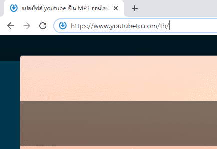 แปลงไฟล์-mp3-จาก-youtube