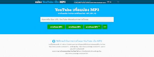 แปลงไฟล์-mp3