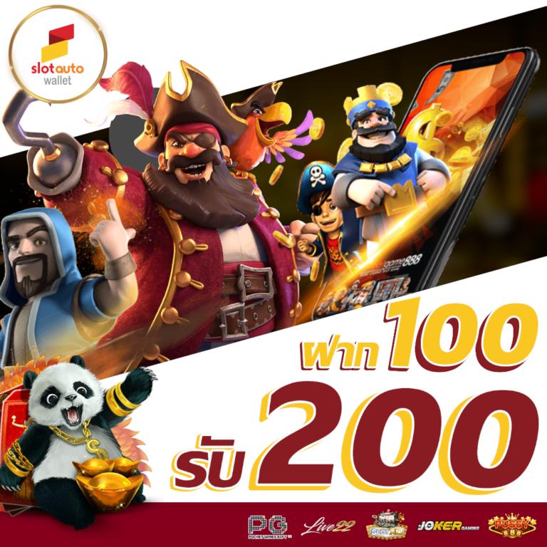 slotauto-wallet-ฝาก100รับ200