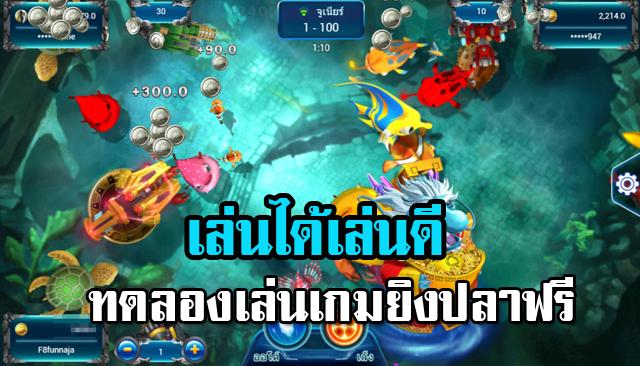 ทดลองเล่นเกม ยิงปลา