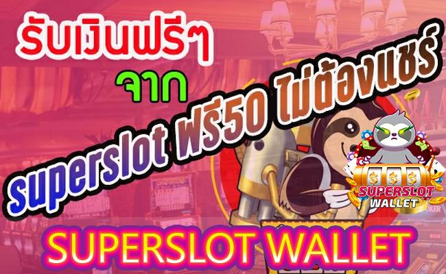 SUPERSLOT ฟรี50 ไม่ต้องแชร์