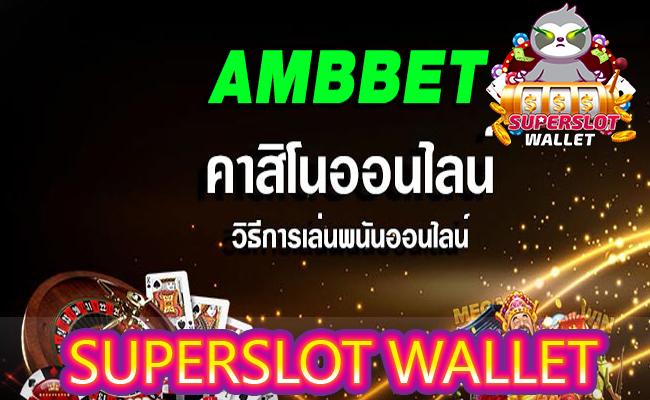 ambbet wallet