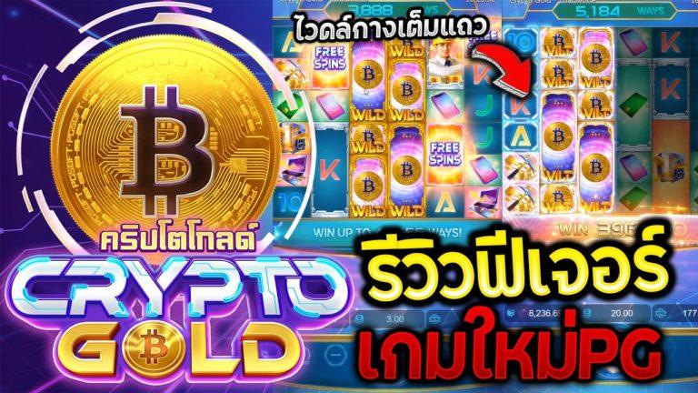 pg-slot-Crypto-Gold