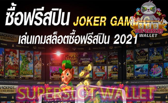 ซื้อฟรีสปิน Joker Slot