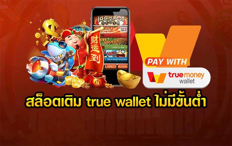 สล็อตเติม true wallet