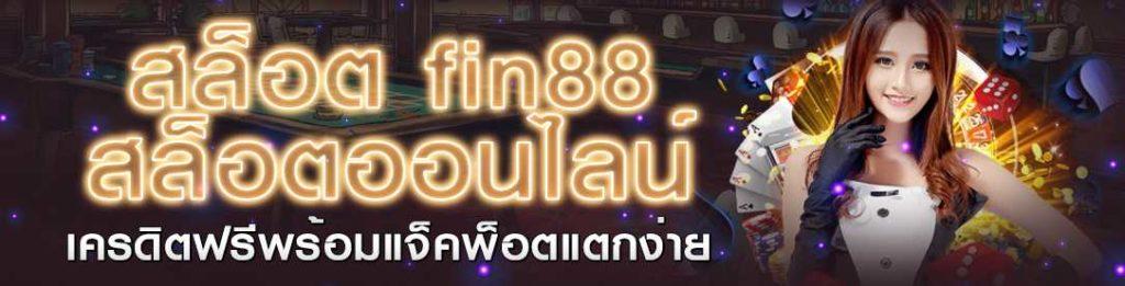 สล็อต fin88
