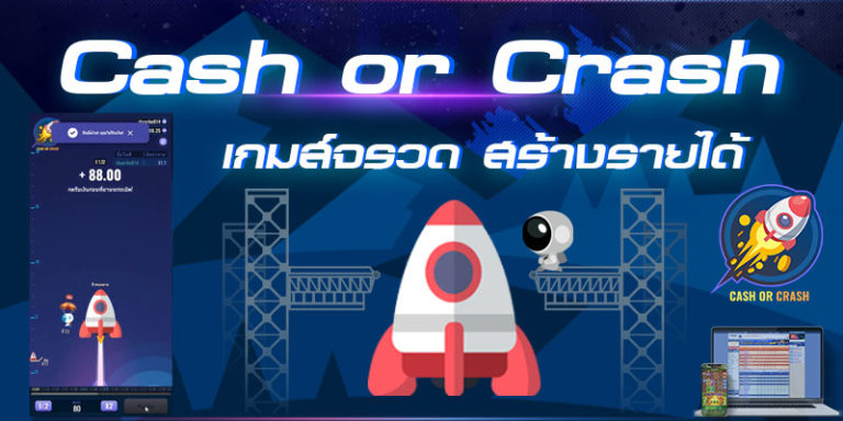 เกมส์จรวด chashorchash