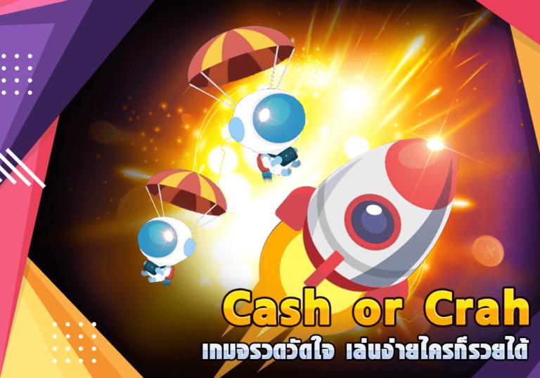 Cach-Or-Crash