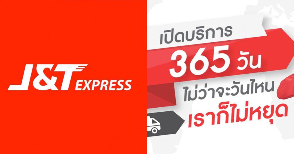 J T Express