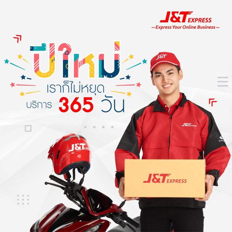 J&T-express