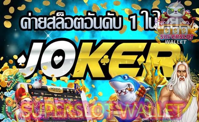 Joker Slot เกมใหม่