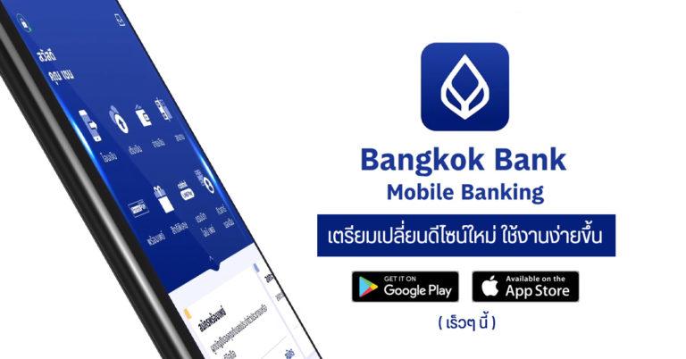 bangkok-bank-app-new