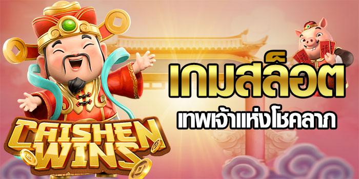 caishen-wins-JOKER