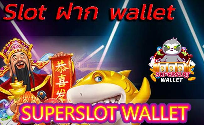 slot ฝาก wallet