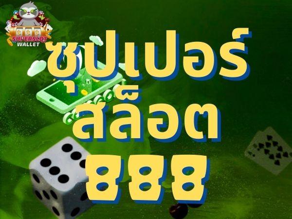 ซุปเปอร์สล็อต888
