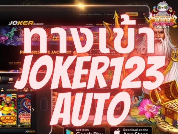 ทางเข้า joker123 auto