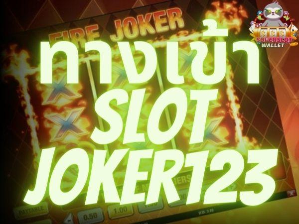 ทางเข้าslot joker123