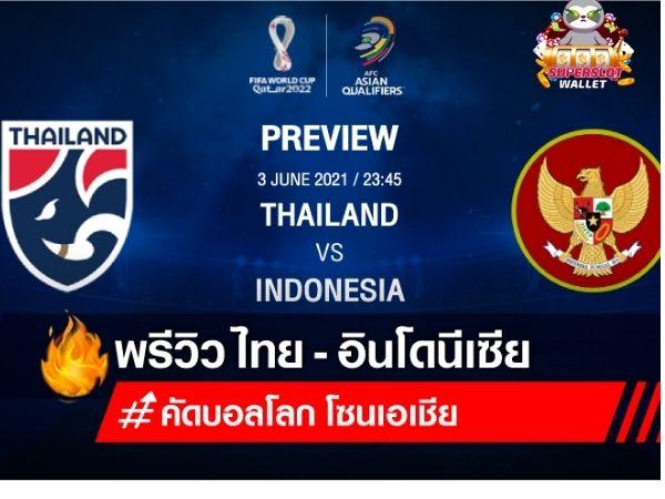 วิเคราะห์บอล ไทย vs อินโดนีเซีย