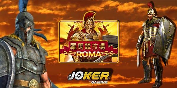 สล็อตโรม่า-Jokergame