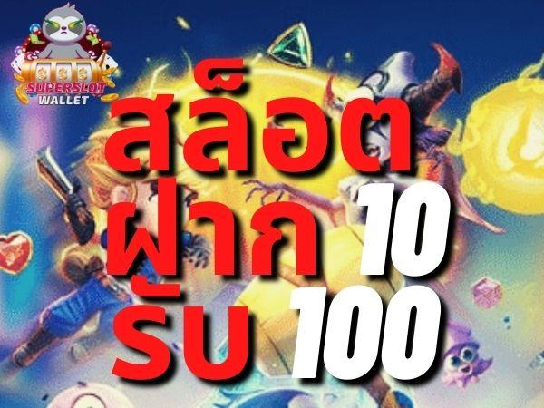 สล็อต ฝาก10รับ100