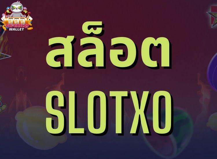 สล็อต SLOTXO