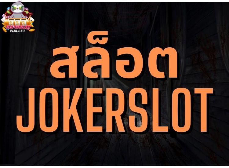 สล็อตJoker Slot