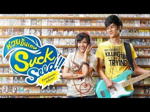 ห่วยขั้นเทพ SuckSeed 2011