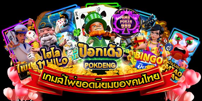 เกมไพ่ยอดนิยม ของคนไทย