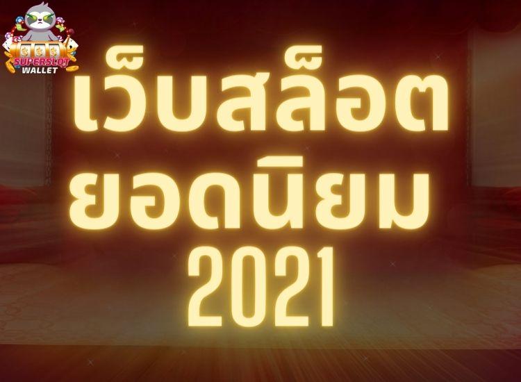 เว็บสล็อตยอดนิยม 2021