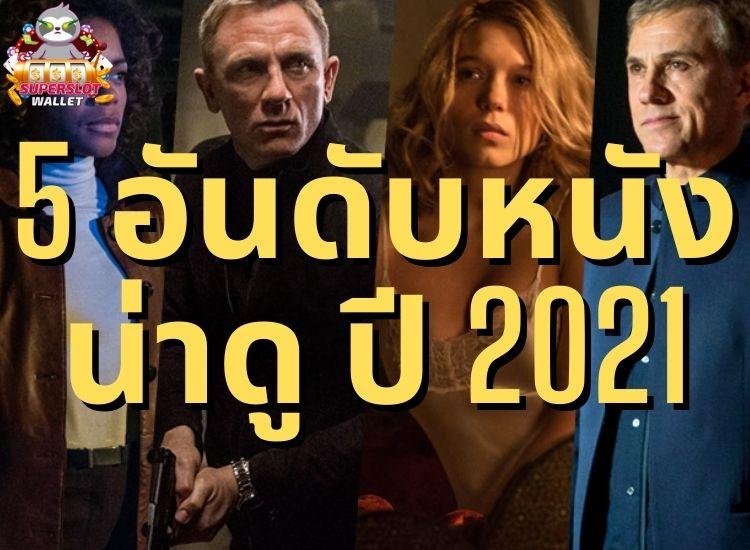 5อันดับหนังน่าดู ปี 2021