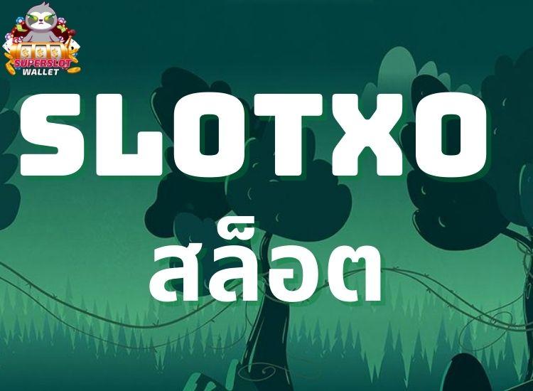 SLOTXO สล็อต