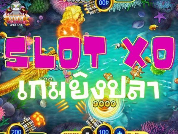 SLOTXO เกมยิงปลา