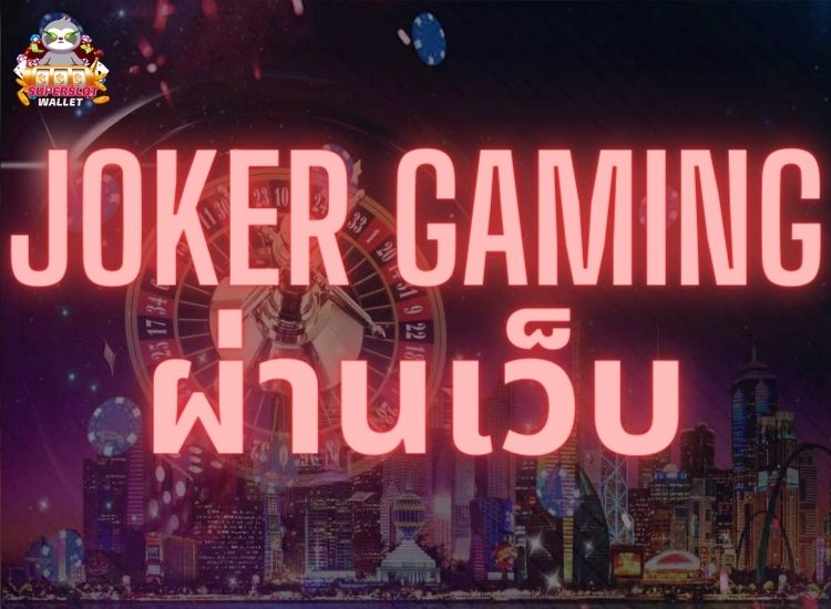 joker gaming ผ่านเว็บ