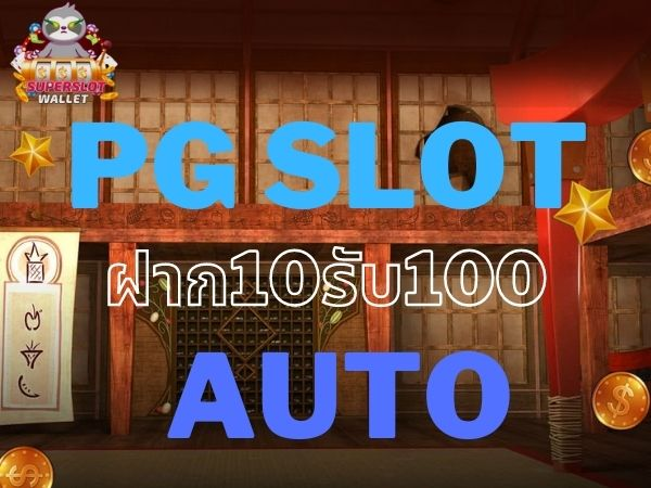 pg slot auto ฝาก10รับ100