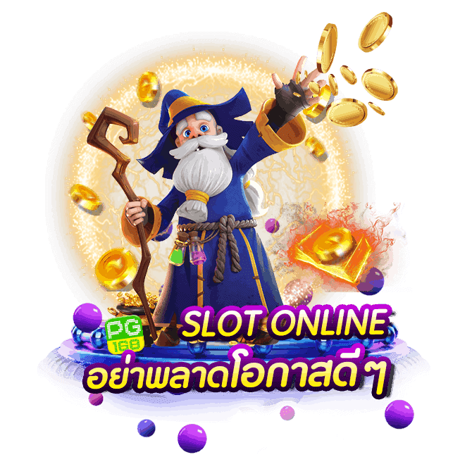 slot online โบนัส100