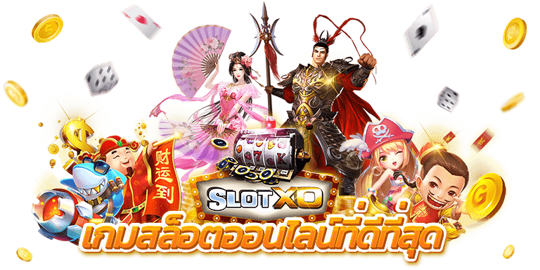 slotxo ค่ายเกมส์ดีที่สุด