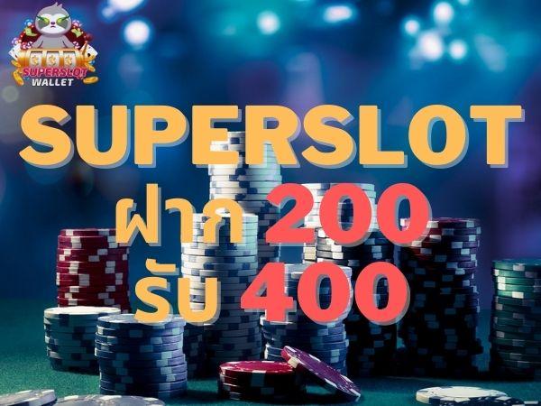 superslot ฝาก200รับ400