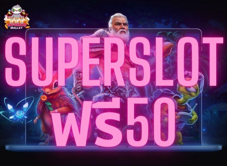 superslot ฟรี50