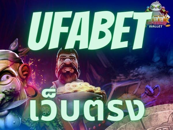 ufabet เว็บตรง