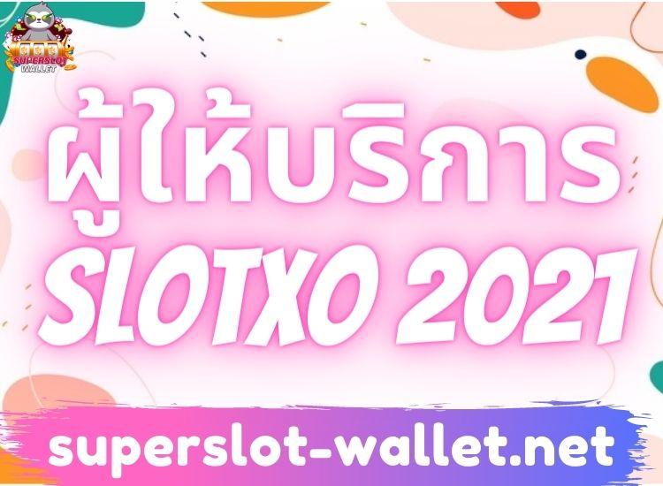 ผู้ให้บริการ slotxo 2021