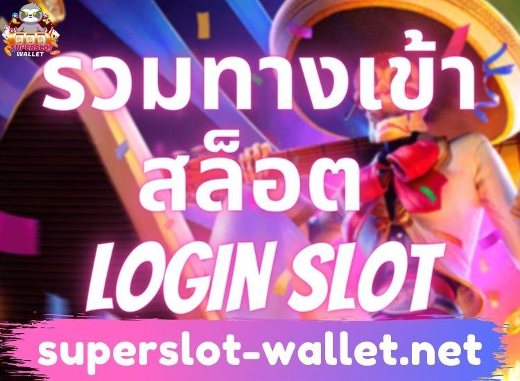 รวมทางเข้าสล็อต login slot