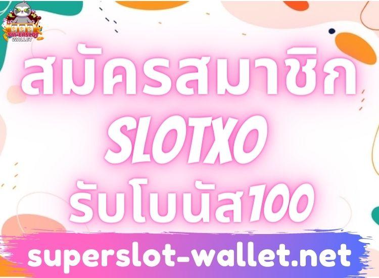 สมัครสมาชิก slotxo รับโบนัส100