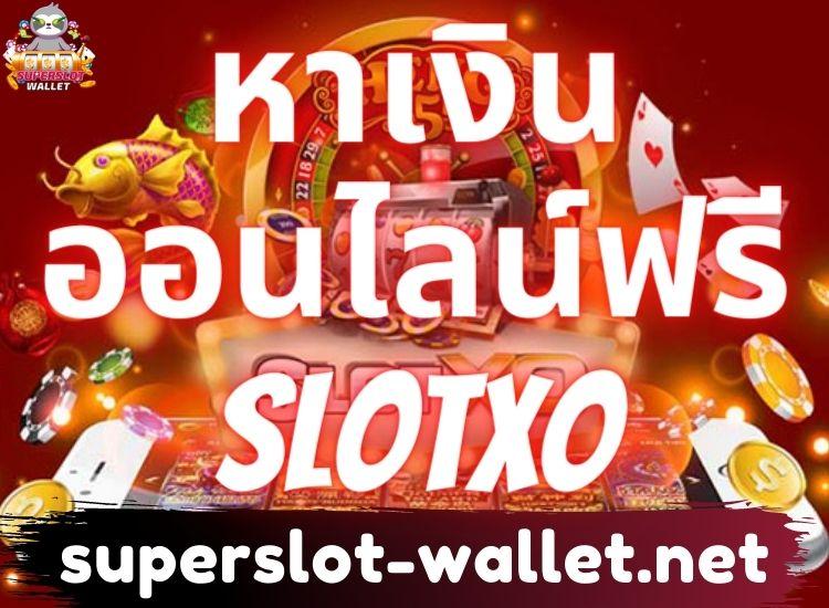 หาเงินออนไลน์ฟรี SLOTXO