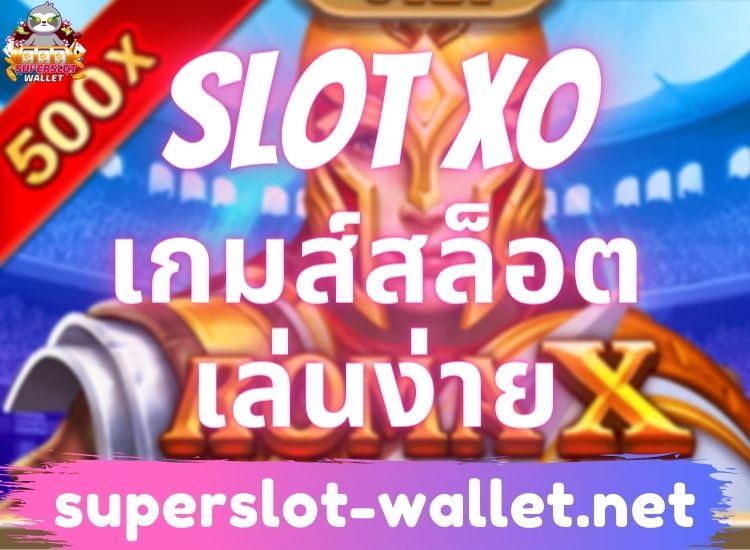 SLOTXO WALLET เกมส์สล็อตออนไลน์