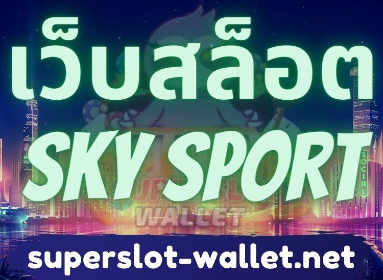 เว็บสล็อต Sky Sport