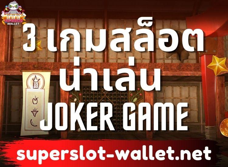 3 เกมสล็อตน่าเล่น JOKER GAME
