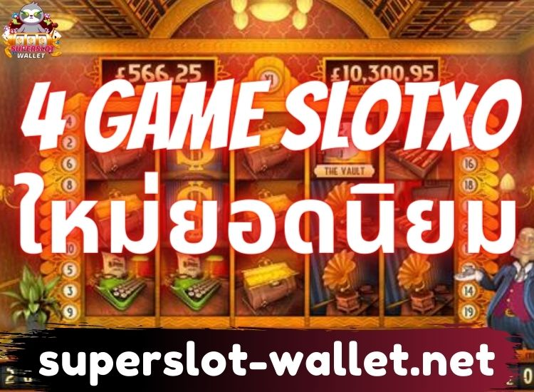 4 GAME SLOTXO ใหม่ยอดนิยม