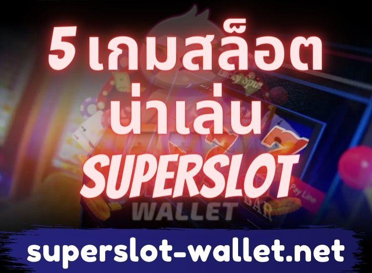 5 เกมสล็อตน่าเล่น SUPERSLOT