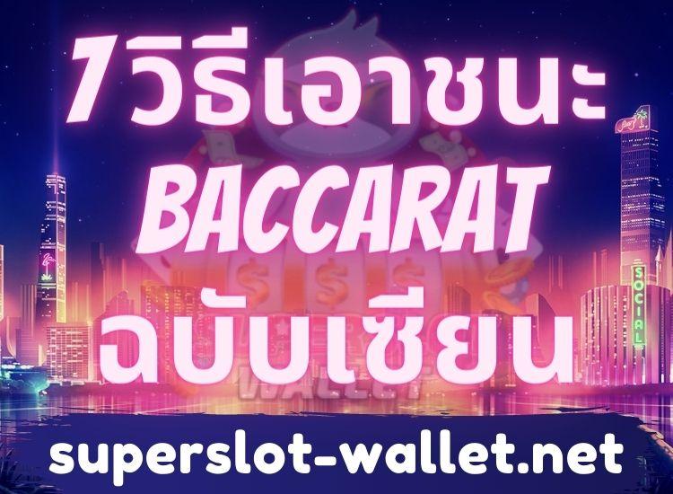 7 วิธีเอาชนะ baccarat ฉบับเซียน