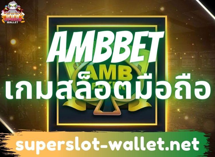 AMBBET เกมสล็อตมือถือ